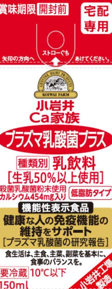 小岩井Ca(シーエー)家族プラズマ乳酸菌プラス