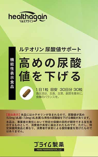 ルテオリン尿酸値サポート