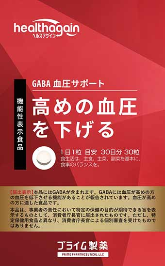 GABA(ギャバ)血圧サポート
