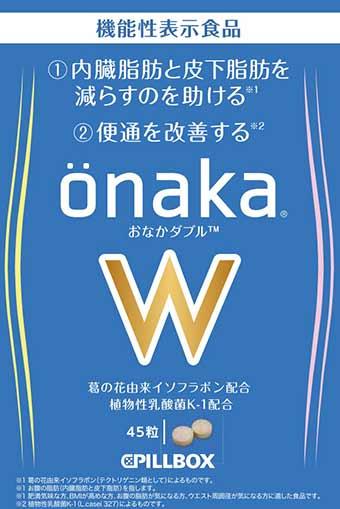 onakaW(おなかダブル)