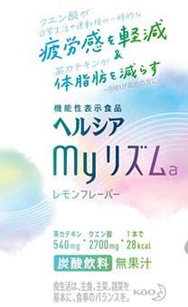 ヘルシア my(マイ)リズムa