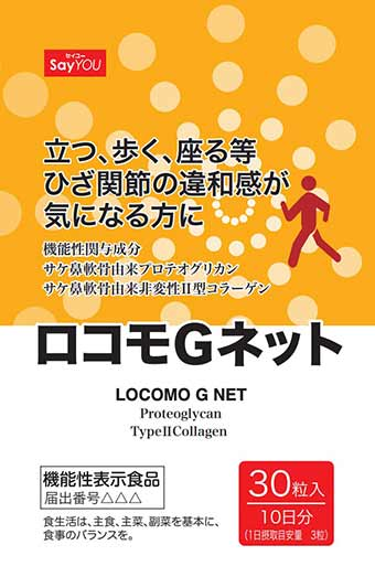ロコモG(ジー)ネット