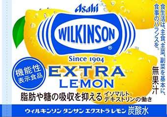 「ウィルキンソンタンサン」エクストラ レモン