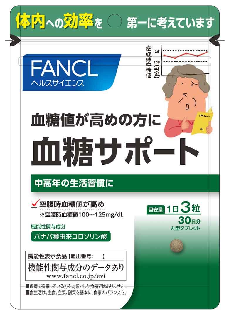 血糖サポート