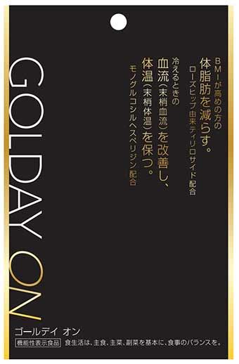 GOLDAY ON(ゴールデイ オン)