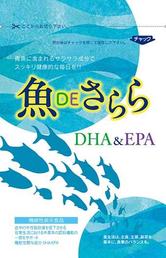 魚DE(で)さらら