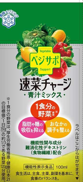 ベジサポ 速菜チャージ 青汁ミックス 100ml