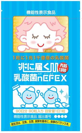兆に届く乳酸菌nEF EX(エヌイーエフ イーエックス)