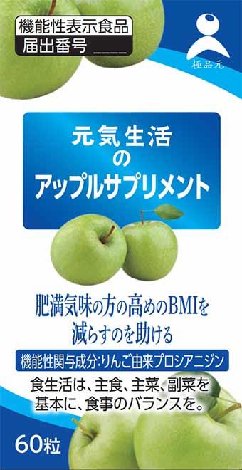 アップルサプリメント
