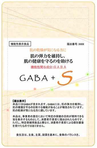 GABA+S(ギャバプラスエス)