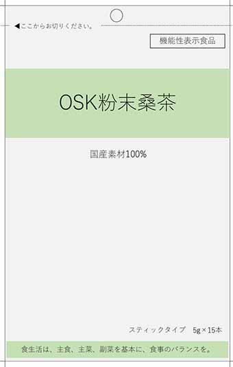 OSK(オーエスケー)粉末桑茶