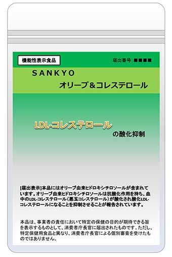 SANKYO(サンキョウ)オリーブ&コレステロール