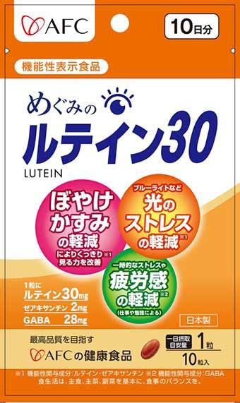 めぐみのルテイン30