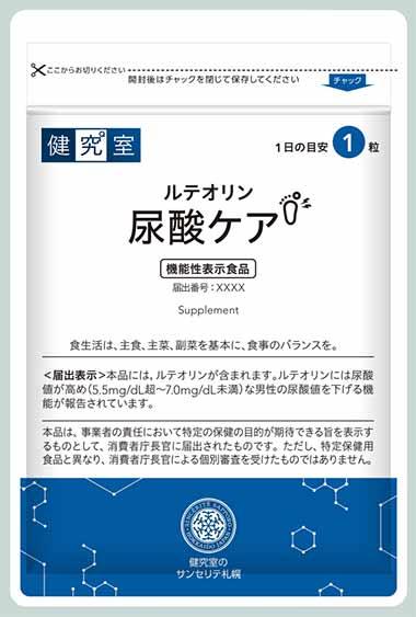ルテオリン尿酸ケア
