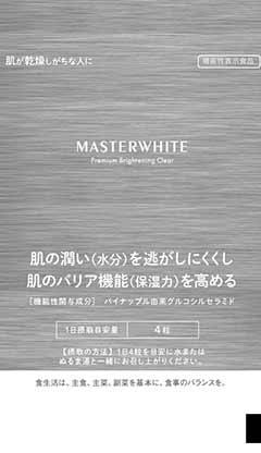 マスターホワイト