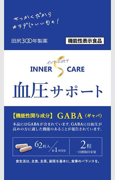 INNER S CARE(インナーエスケア) 血圧サポート