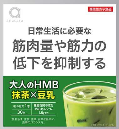 anacara(アナカラ)大人のHMB(エイチエムビー)抹茶×豆乳(30本入)