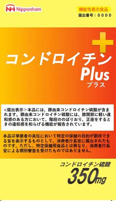 コンドロイチンPlus(プラス)