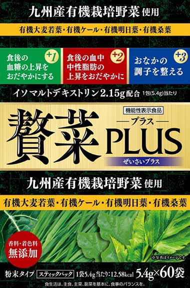 贅菜PLUS(プラス)