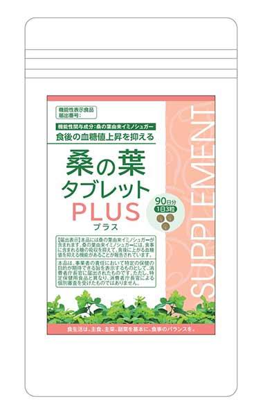 桑の葉タブレットPLUS(プラス)
