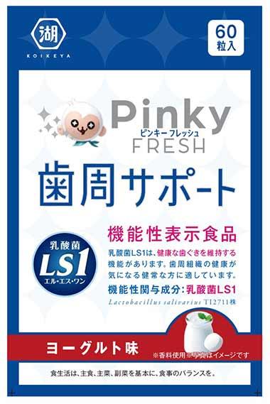 PinkyFRESH(ピンキーフレッシュ) ヨーグルト味