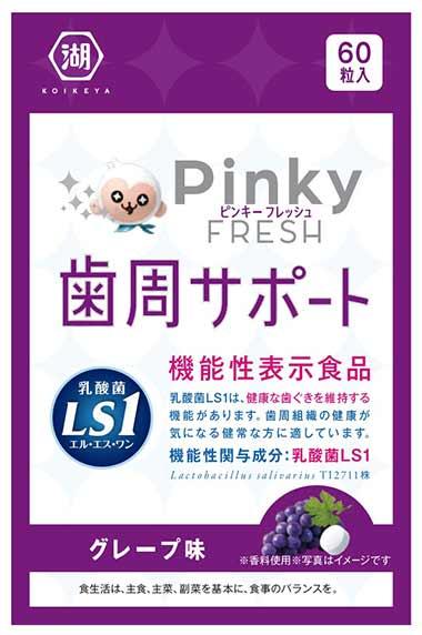 PinkyFRESH(ピンキーフレッシュ) グレープ味