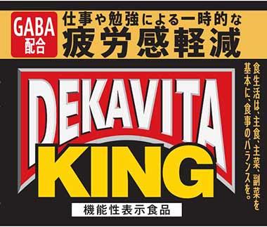 DEKAVITA KING(デカビタキング)