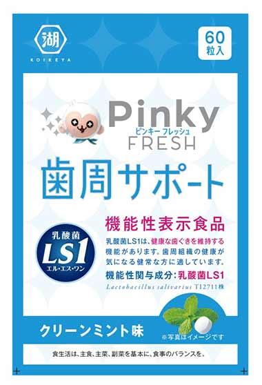 PinkyFRESH(ピンキーフレッシュ)クリーンミント味