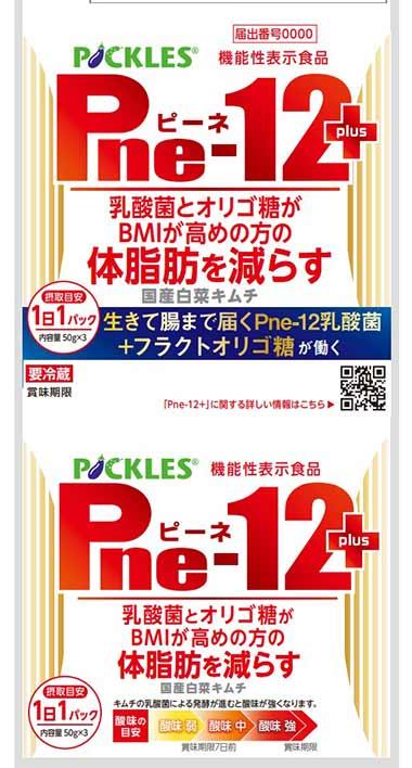 Pne-12+(ピーネジュウニプラス)キムチ