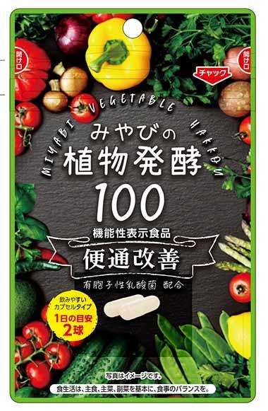 みやびの植物酵素100