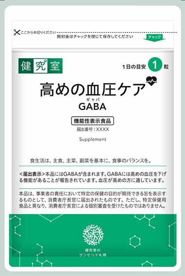 高めの血圧ケアGABA(ギャバ)