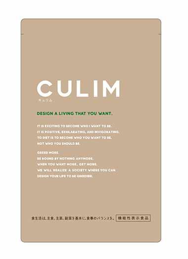 CULIM(キュリム)