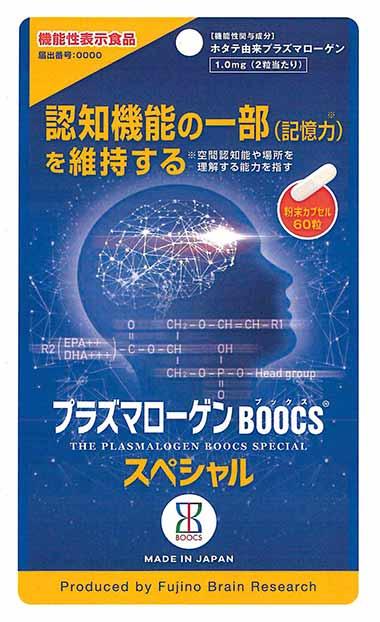 プラズマローゲンBOOCS(ブックス)スペシャル粉末カプセル