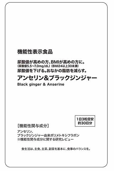 アンセリン&ブラックジンジャー a