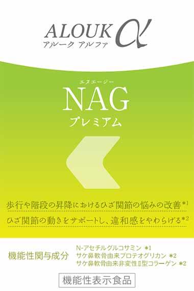 アルークα(アルファ)NAG(エヌエージー)プレミアム