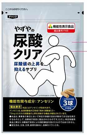 尿酸値の上昇を抑えるサプリ やずやの尿酸クリア