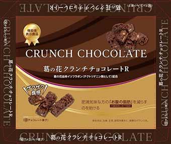 葛の花クランチチョコレートR