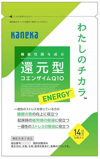 わたしのチカラ ENERGY(エナジー)