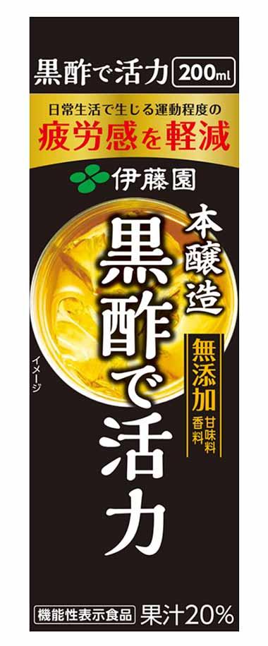 機能性表示食品 黒酢で活力