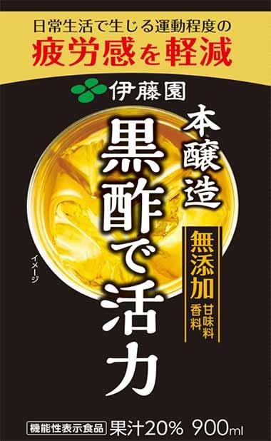 機能性表示食品 黒酢で活力 900ml
