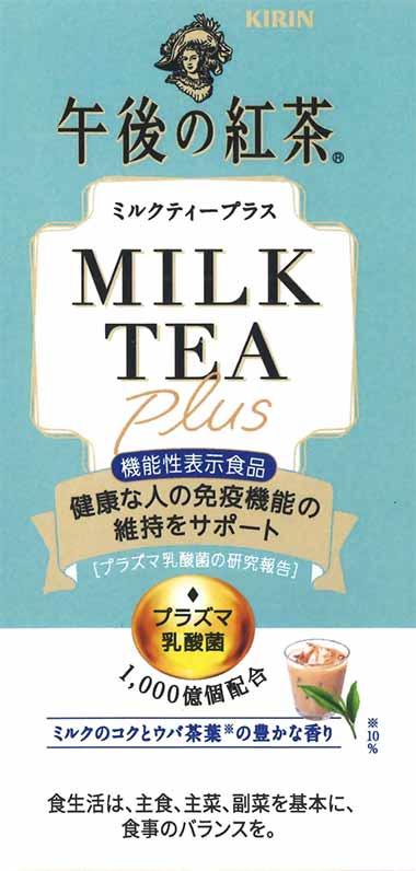 キリン 午後の紅茶 MILK TEA Plus(ミルクティープラス)