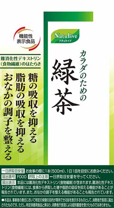 Natulive(ナチュライブ) カラダのための緑茶