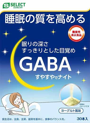 GABA(ギャバ)すやすやでナイト