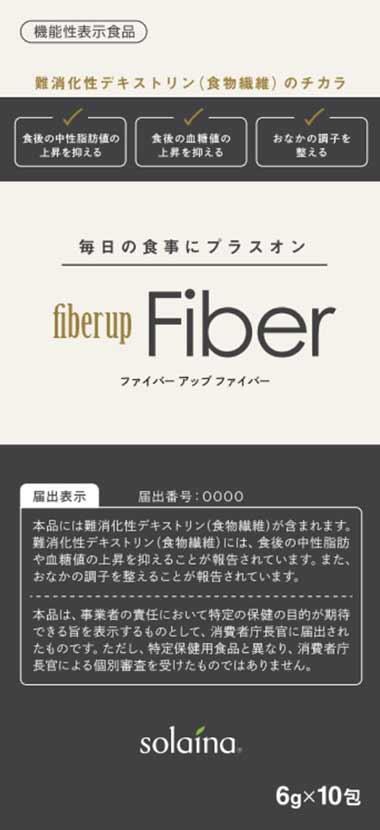 fiber up Fiber(ファイバーアップファイバー)