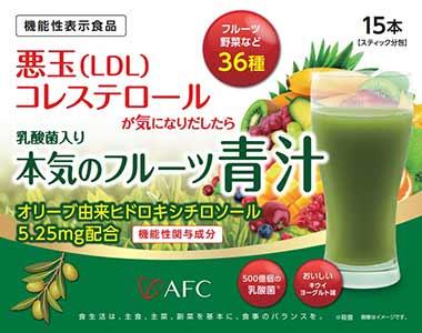 悪玉(LDL(エルディーエル))コレステロールが気になりだしたら乳酸菌入り本気のフルーツ青汁