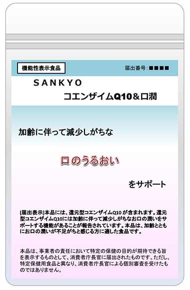 SANKYO(サンキョウ)コエンザイムQ10&口潤