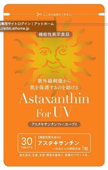 Astaxanthin For UV(アスタキサンチンフォー・ユーブイ)