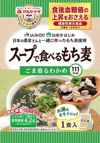 スープで食べるもち麦 ごま香るわかめ