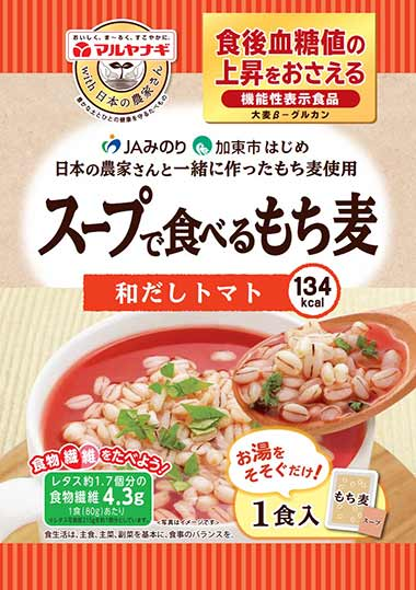 スープで食べるもち麦 和だしトマト