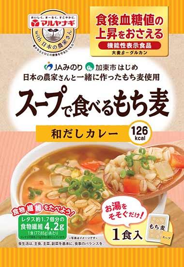 スープで食べるもち麦 和だしカレー